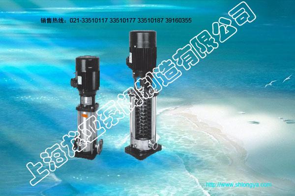 CDLF轻型多级泵,不锈钢立式多级泵