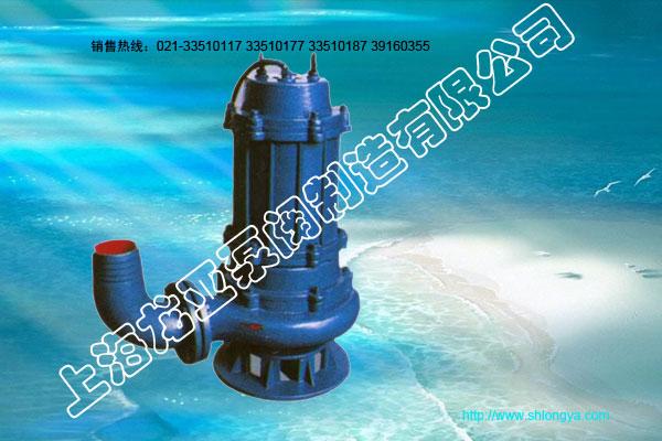 WQ/QW/YW/LW/GW排污泵,排污泵
