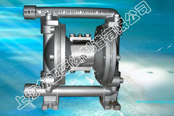 关键字: 上海龙亚气动隔膜泵是一种新型输送机械,是目前国内最新颖的一种泵类。采用压缩空气为动力源,对于各种腐蚀性液体,带颗粒的液体,高粘度、易挥发、易燃、剧毒的液体,均能予以抽光吸尽。 气动隔膜泵其有四种材质:塑料、铝合金、铸铁、不锈钢。隔膜泵根据不同液体介质分别采用丁晴橡胶、氯丁橡胶、氟橡胶、聚四氟乙烯、聚四六乙烯。以满足不同用户的需要。安置在各种特殊场合,用来抽吸各种常规泵不能抽吸的介质,均取得了满意的效果。 一、气动隔膜泵适用场合 由于气动隔膜泵具有以上特点,所以在世界上隔膜泵自从诞生以来正逐步侵